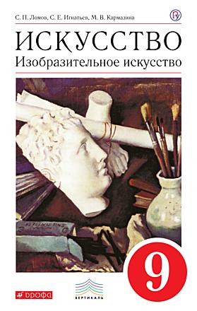 Искусство. Изобразительное искусство. 9 класс Ломов Игнатьев Кармазина