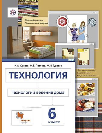 Технология. Технологии ведения дома. 6 класс Гуревич Сасова Павлова