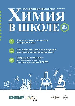Химия в школе, 2018, № 10
