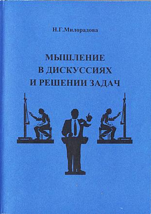 Мышление в дискуссиях и решении задач Милорадова