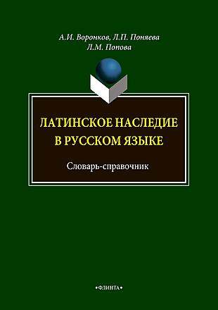 Латинское наследие в русском языке Воронков Поняева Попова