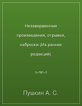 Незавершенные произведения, отрывки, наброски (Из ранних редакций) Пушкин