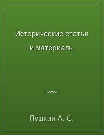 Исторические статьи и материалы Пушкин