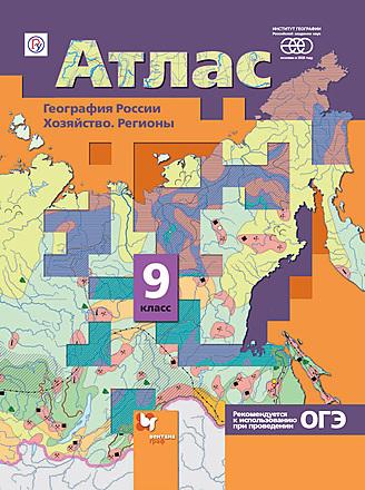 География. Атлас. 9 класс