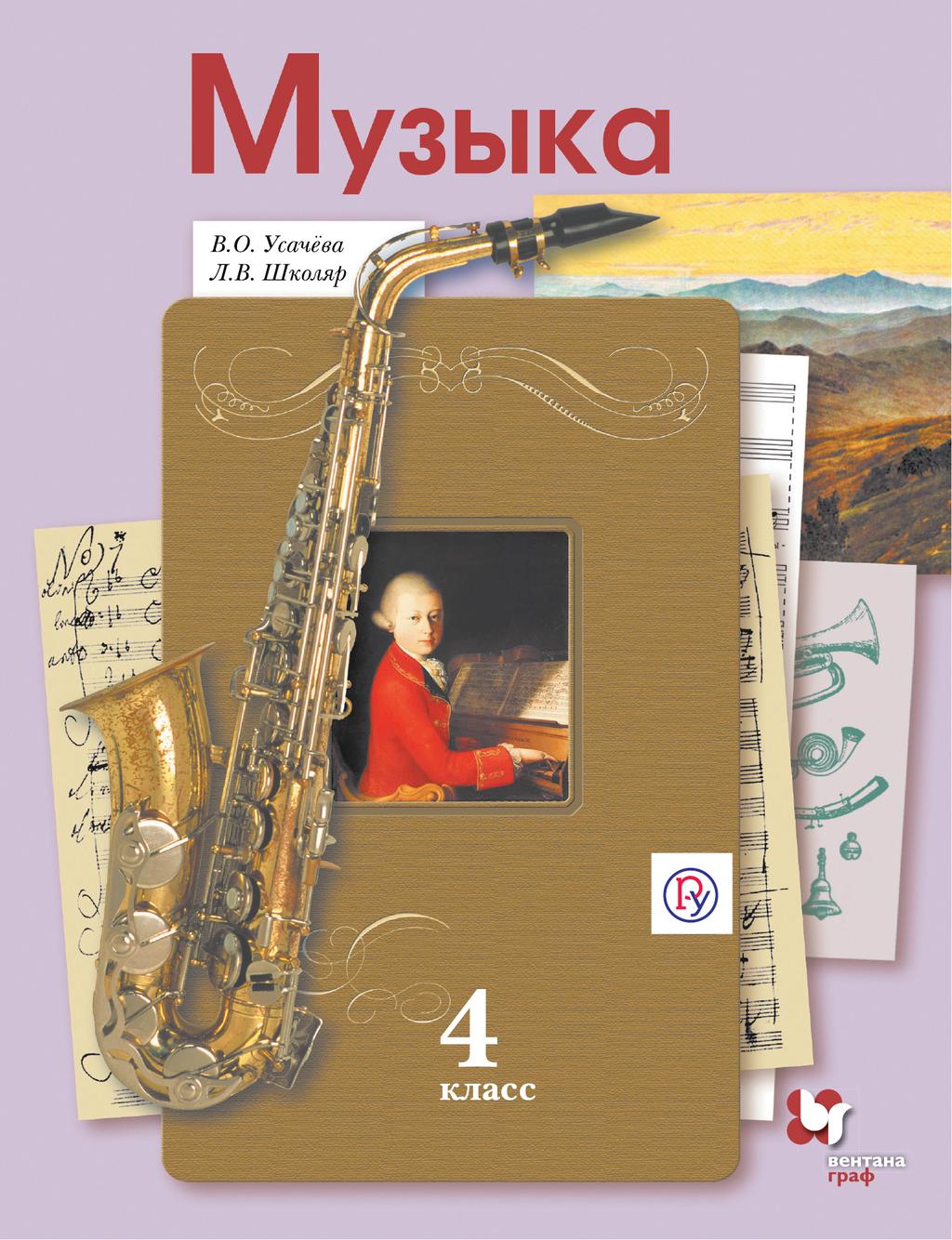 Музыка. 4 класс Усачёва Школяр