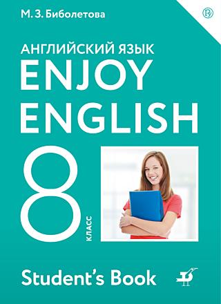 """Английский язык """"Enjoy English"""". 8 класс Биболетова Трубанева"""