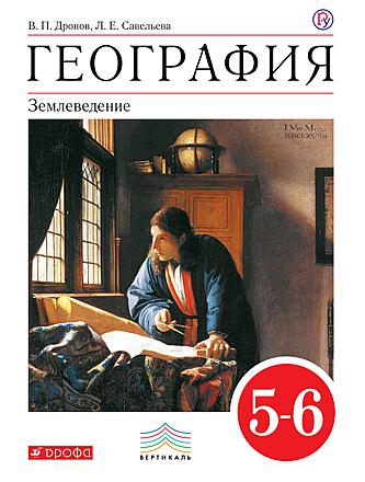География. Землеведение. 5-6 классы Дронов Савельева