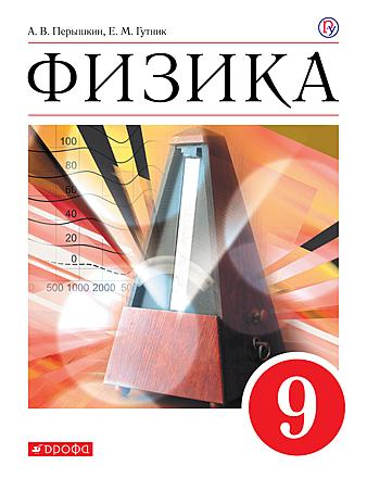 Физика. 9 класс Перышкин Гутник