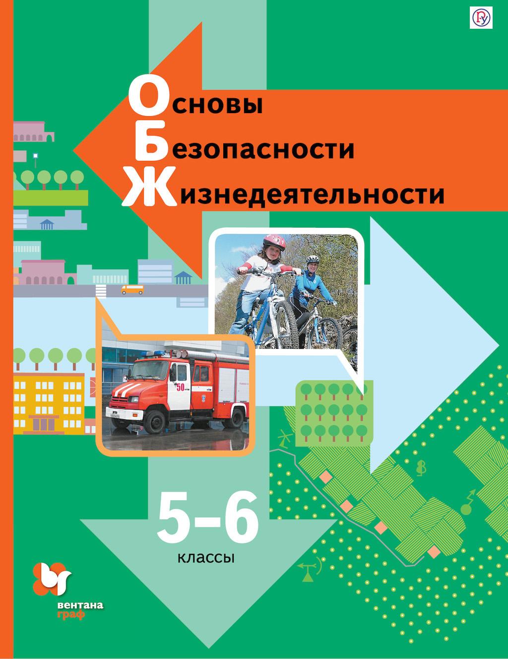 Основы безопасности жизнедеятельности. 5-6 классы Виноградова Смирнов Таранин