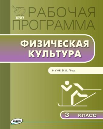 Физическая культура. 3 класс. Рабочая программа  [4] Патрикеев