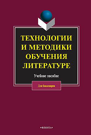 Технологии и методики обучения литературе Коханова