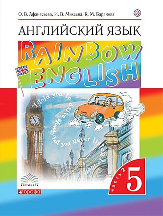 Английский язык. Rainbow English. 5 класс. Аудиоприложение к учебнику часть 2 Афанасьева Михеева Баранова