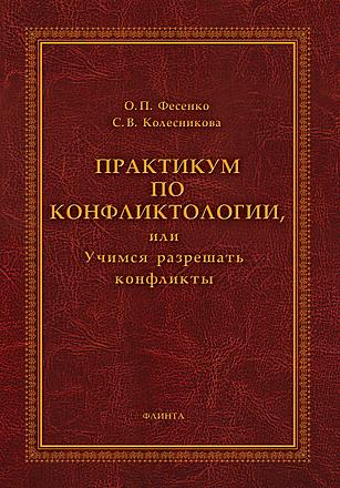 Практикум по конфликтологии, или учимся разрешать конфликты Фесенко Колесникова