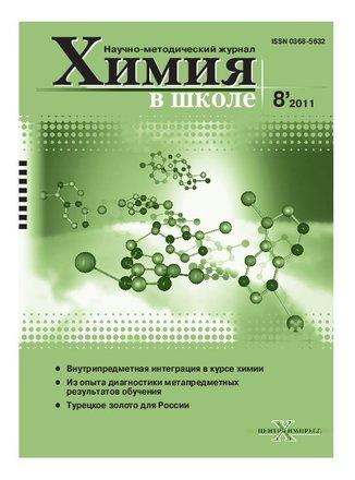 Химия в школе, 2011, № 8
