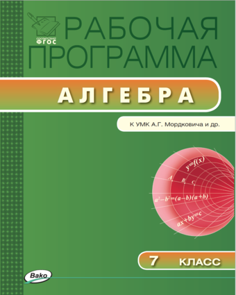 Алгебра. 7 класс. Рабочая программа к УМК Мордковича [2] Маслакова