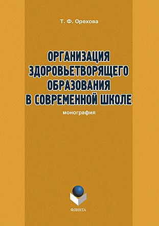 Организация здоровьетворящего образования в современной школе Орехова