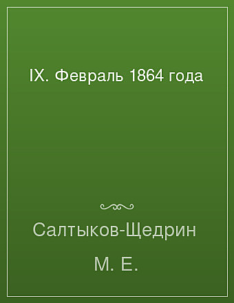 IX. Февраль 1864 года Салтыков-Щедрин