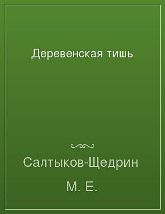 Деревенская тишь Салтыков-Щедрин