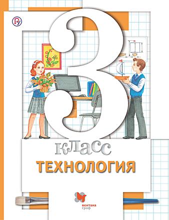 Технология. 3 класс Симоненко Матяш Самородский