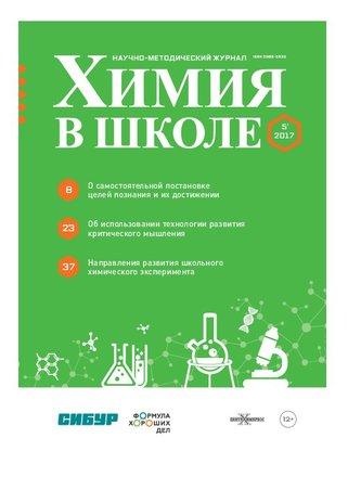 Химия в школе, 2017, № 5
