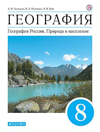 География. География России: Природа и население. 8 класс Алексеев