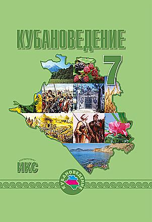 Кубановедение. 7 класс Трехбратов Бодяев Бондарь Терская Криштопа Лукьянов