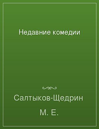 Недавние комедии Салтыков-Щедрин