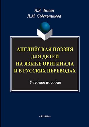 Английская поэзия для детей на языке оригинала и в русских переводах Зиман