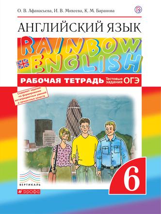 "Английский язык ""Rainbow English"". Рабочая тетрадь. 6 класс Афанасьева Михеева Баранова"