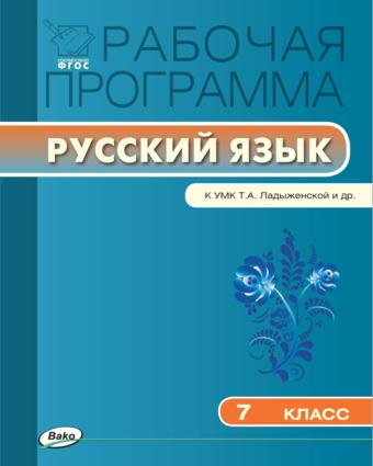Русский язык. 7 класс. Рабочая программа к УМК Ладыженской и др. [3] Трунцева