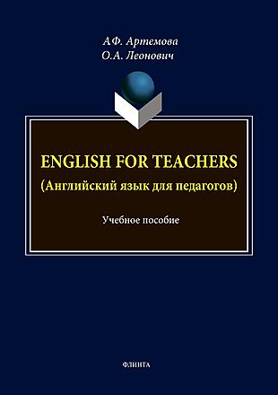 Английский для педагогов Леонович Артемова