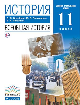История. Всеобщая история. 11 класс Волобуев Пономарев Рогожкин