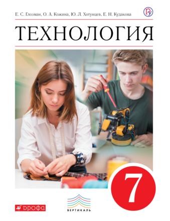 Технология. 7 класс. Учебное пособие