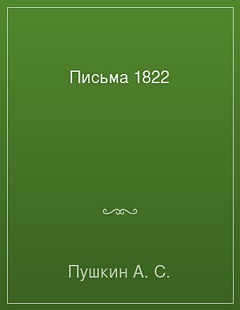 Письма 1822 Пушкин