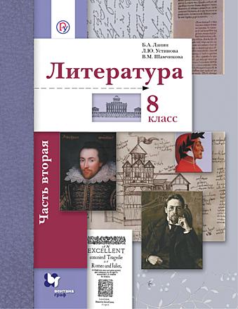 Литература. 8 класс. Часть 2 Ланин Устинова Шамчикова