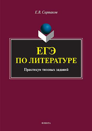 ЕГЭ по литературе Сартаков