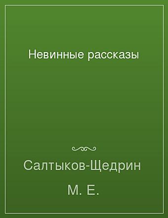 Невинные рассказы Салтыков-Щедрин