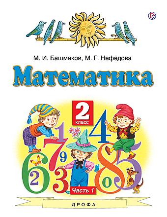 Математика. 2 класс. Часть 1 Башмаков Нефёдова