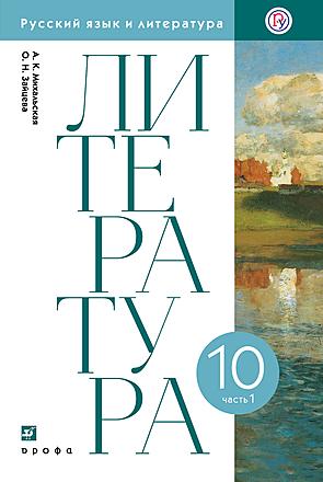 Русский язык и литература. Литература. 10 класс. Часть 1 Михальская Зайцева
