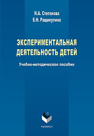 Экспериментальная деятельность детей Степанова Ращикулина