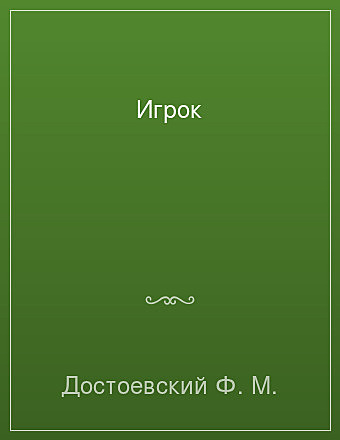Игрок Достоевский