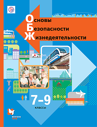 Основы безопасности жизнедеятельности. 7-9 классы Виноградова Смирнов Таранин Сидоренко