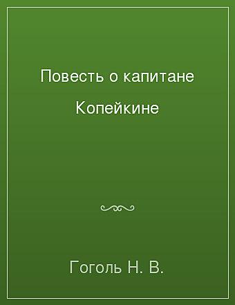 Повесть о капитане Копейкине Гоголь