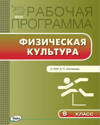 Физическая культура. 8 класс. Рабочая программа к УМК Матвеева и Ляха Патрикеев