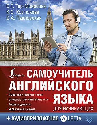 Самоучитель английского языка для начинающих + аудиоприложение LECTA Тер-Минасова Костюкова Павловская