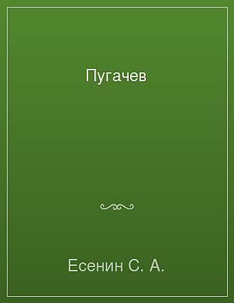 Пугачев Есенин