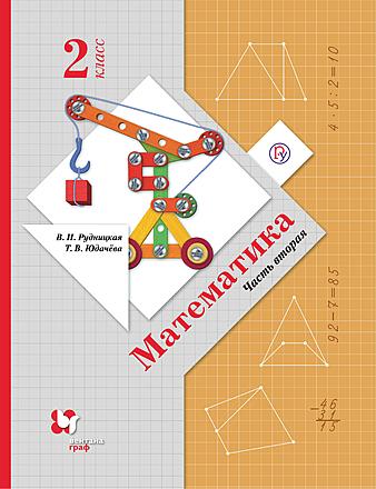 Математика. 2 класс. Часть 2 Рудницкая Юдачева