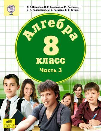 Алгебра. 8 класс. Часть 3 Петерсон Агаханов Петрович Подлипский Рогатова Трушин