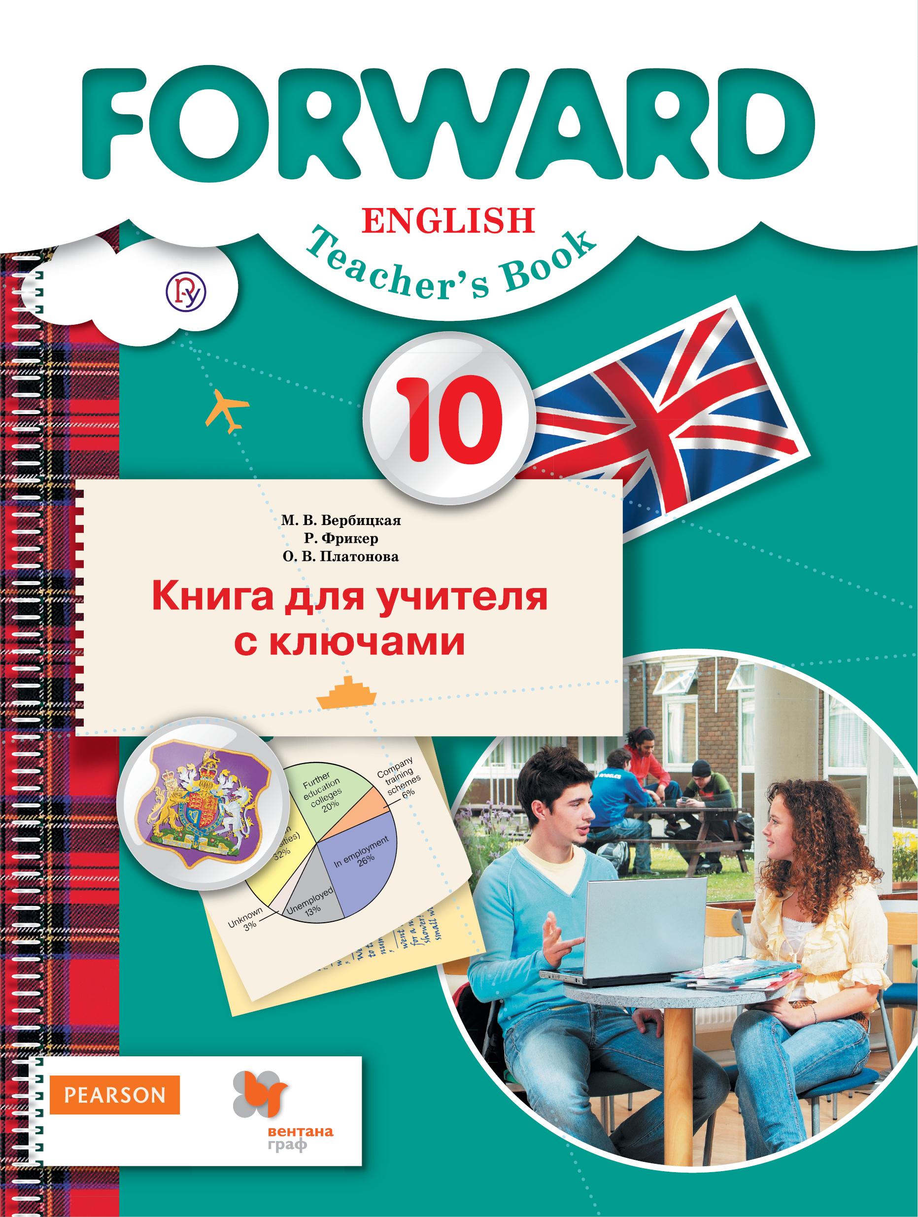 """Английский язык """"Forward"""". Книга для учителя. 10 класс Вербицкая Фрикер Платонова"""