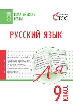 Сборник интерактивных тестов по русскому языку 9 класс
